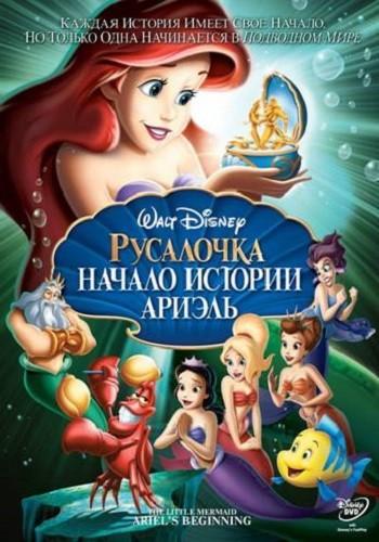 Русалочка: Начало истории Ариэль / The Little Mermaid: Ariel's Beginning (2008) BDRip 720p