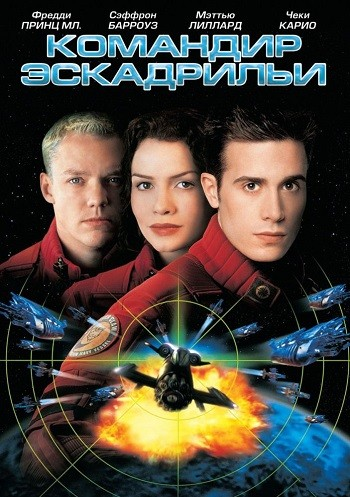 Командир эскадрильи / Wing Commander (1999) BDRip 720p от MediaClub | P, P2, P1