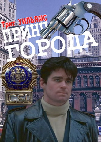 Принц города / Prince of the City (1981) DVDRip