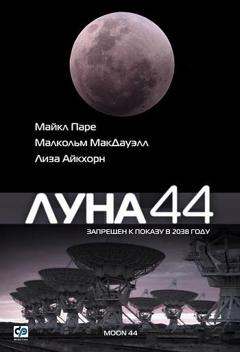 Луна 44 / Moon 44 (1990) BDRip 720p от MediaClub | D, P, P2