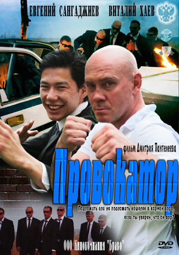 Провокатор [01-04 из 04] (2011) DVDRip