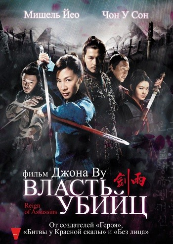 ������ ����� / Jianyu / Reign of Assassins / (2010) BDRip 720p