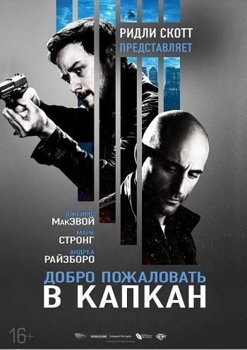 Скачать Добро пожаловать в капкан / Welcome to the Punch / Betrayer (2013) BDRip-AVC через торрент