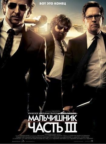 Мальчишник: Часть III / The Hangover Part III (2013) BDRip-AVC от MediaClub   D   iTunes Russia скачать бесплатно через торрент