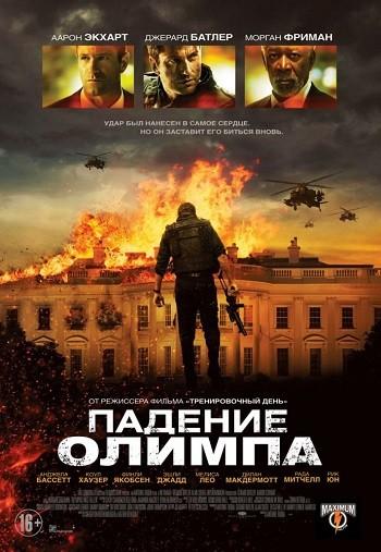 ������� ������ / Olympus Has Fallen (2013) BDRip-AVC