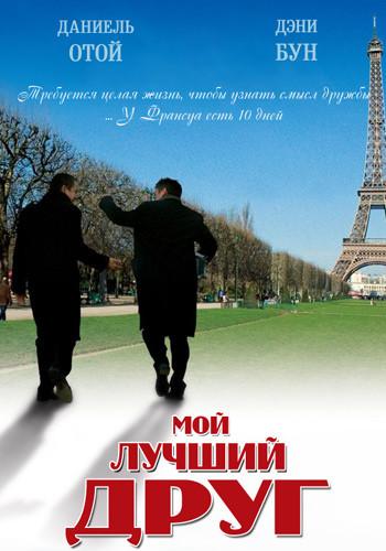 Мой лучший друг / Mon meilleur ami (2006) BDRip 1080p
