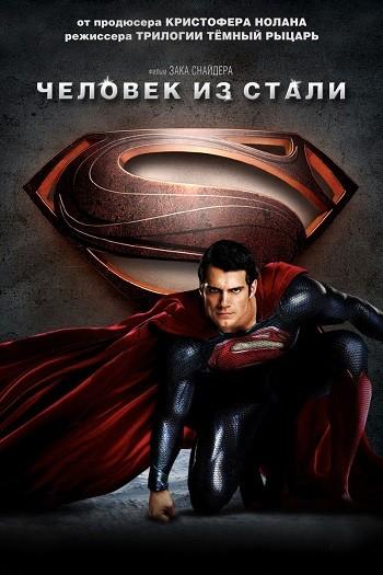 Скачать Человек из стали / Man of Steel (2013) фантастика, фэнтези, боевик, приключения,BDRip 720p | Лицензия через торрент - Открытый торрент трекер без регистрации