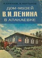 Дом-музей В. И. Ленина в Алакаевке
