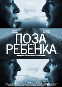 Поза ребенка (Поза эмбриона) / Pozitia copilului (Child's Pose) (2013) HDTVRip