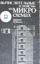 Вычислительные устройства на микросхемах: Справочник
