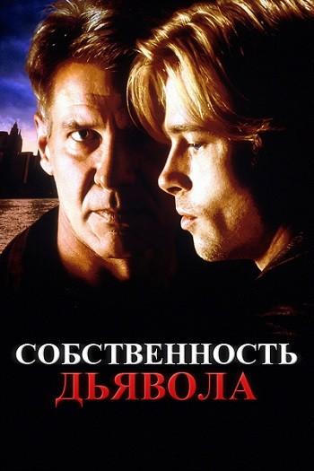 Собственность дьявола 1997 - Юрий Живов