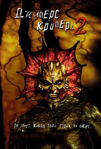 Джиперс Криперс 2 2003 - профессиональный