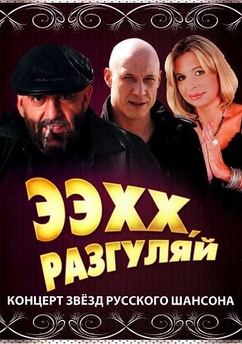 Ээхх, разгуляй! Концерт звёзд русского шансона (2013) DVD-5