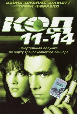 Код 11-14 / Code 11-14 (2003) DVDRip