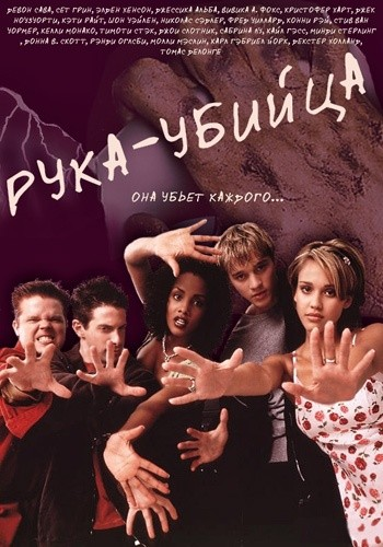 Рука-убийца / Idle Hands (1999) BDRip 720p от MediaClub | D
