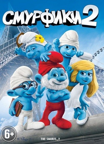 �������� 2 / The Smurfs 2 (2013/BDRip-AVC/��������)