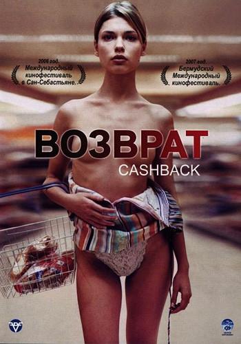 ������� / Cashback (2006) BDRip 1080p | MVO