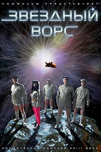 Звёздный ворс (2012) DVDRip-AVC