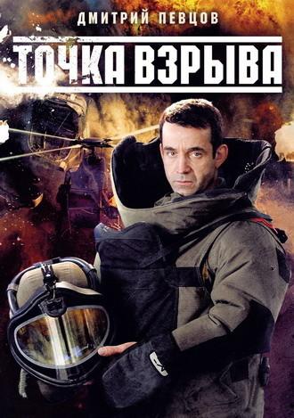 Точка взрыва [01-04 из 04] (2013)  DVDRip