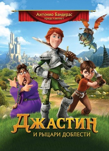 ������� � ������ �������� / Justin and the Knights of Valour (2013) DVDRip-AVC  | ��������
