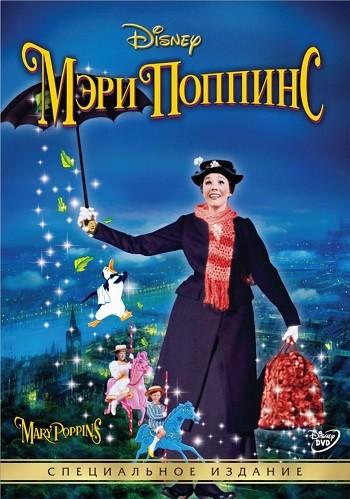 Мэри Поппинс 1964 - профессиональный