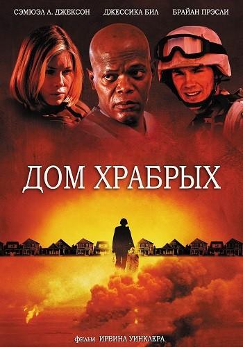 Дом храбрых / Home of the Brave (2006) BDRip 1080p | MVO