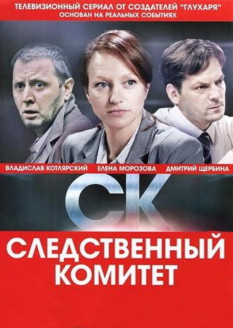 Следственный комитет 1-12 серия (2012) DVDRip
