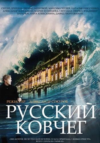 Русский ковчег / Russian Ark (2002) BDRip 720p от MediaClub