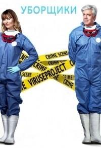 Уборщики / Mr & Mrs Murder 1-13 серия (2013) DVDRip | ViruseProject