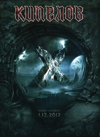 Кипелов - Х лет. Крокус Сити Холл 1.12.2012 (2013) DVDRip